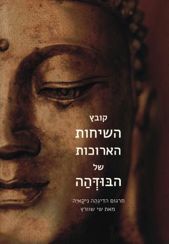 קובץ השיחות הארוכות של הבודהה - המלא